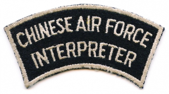 Rare WWII Chinese Air Force Interpreter Patch for Aviators